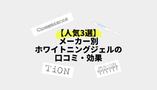 【人気3選】メーカー別ホワイトニングジェルの口コミ・効果