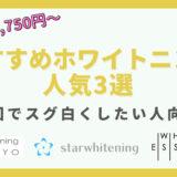 一回で白くなるホワイトニングおすすめ3選【 東京中心】