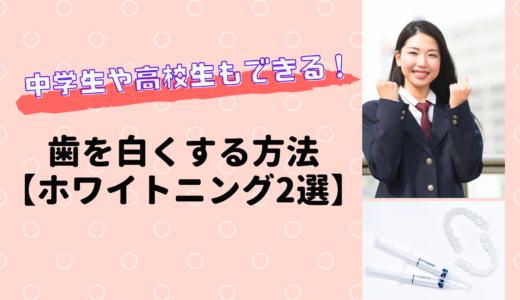 【高校生向け】おすすめ2選!3000円以下で歯を白くする方法