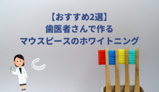 【おすすめ2選】歯医者さんで作るマウスピースのホームホワイトニング
