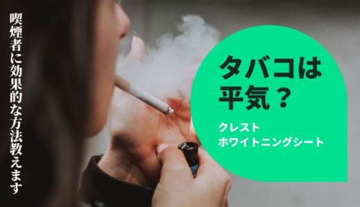 タバコは平気?クレストホワイトニングシート【喫煙者に効果的な方法】
