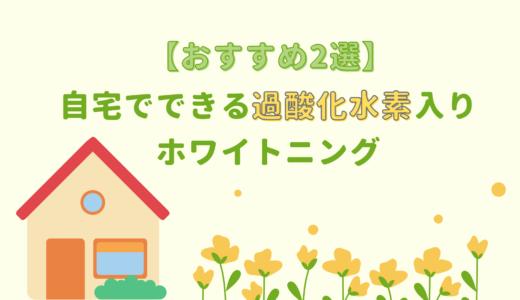 【おすすめ2選】自宅でできる過酸化水素入りホワイトニング