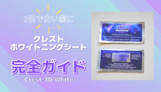 クレスト3Dホワイトニングシート完全ガイド【3日で白い歯に】
