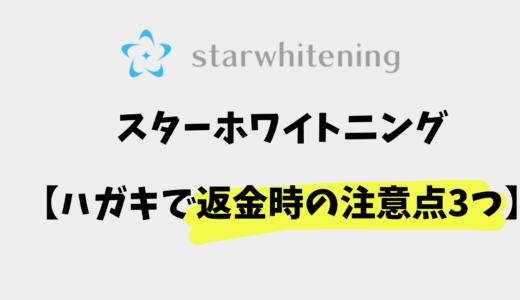 スターホワイトニング【ハガキで返金する時の注意点3つ】
