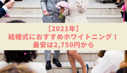 【2021年】結婚式におすすめホワイトニング!最安は2,750円から